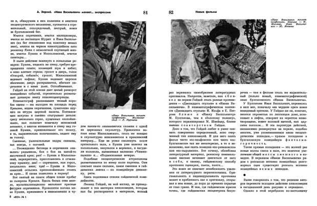 Искусство кино - 1974-01_3