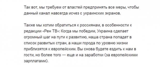 На Украине истерично требуют запретить РЕН ТВ из-за фильма Оливера Стоуна