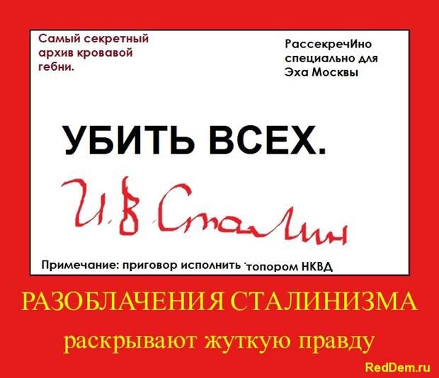 """Каковы масштабы """"Сталинских репрессий""""?"""