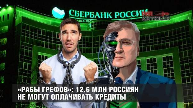 «Рабы грефов»: 12,6 млн россиян не могут оплачивать кредиты