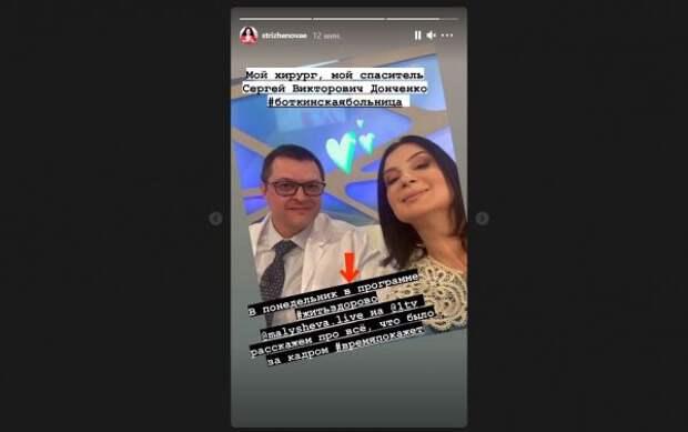 Екатерина Стриженова вернулась к съемкам на Первом канале после перелома
