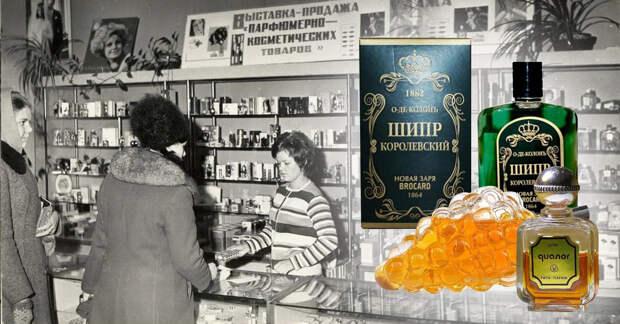 Укатить бы на машине времени прямо к советской витрине с парфюмерией, всё бы отдала