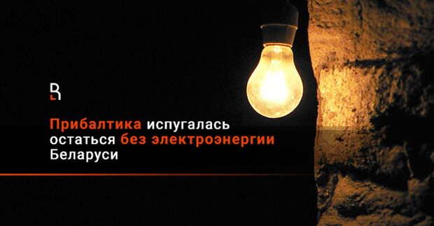 Прибалтика испугалась остаться без электроэнергии Беларуси