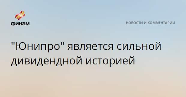 """""""Юнипро"""" является сильной дивидендной историей"""