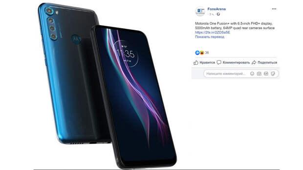 Характеристики нового смартфона Motorola утекли в сеть до анонса