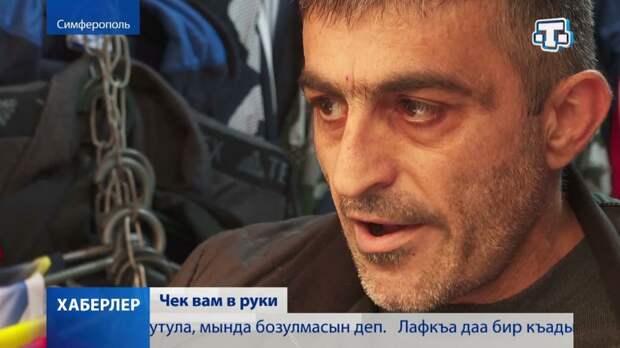 В Крыму начались рейды по выявлению недобросовестных предпринимателей