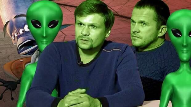 Президенту США подослали инопланетян. Петров и Боширов снова в деле