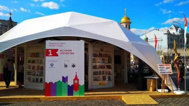 РВИО представит литературные новинки на фестивале «Красная площадь
