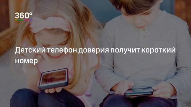 Детский телефон доверия получит короткий номер