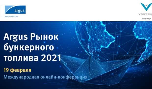 Онлайн-конференция «Argus бункерное топливо 2021: СНГ и глобальные рынки» состоится уже 19 февраля