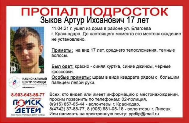 В Краснодаре разыскивают 17-летнего подростка