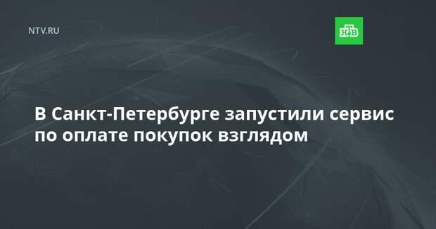 В Санкт-Петербурге запустили сервис по оплате покупок взглядом