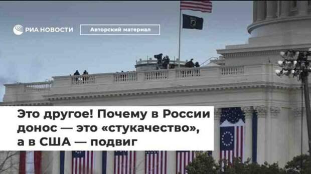 """Это другое! Почему в России донос — это """"стукачество"""", а в США — подвиг"""