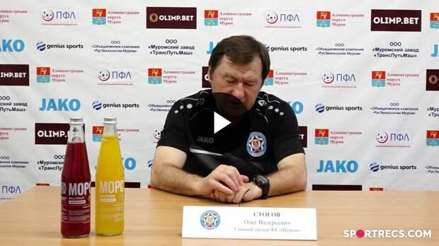 Геннадий Бондарук и Олег Стогов о матче 25 тура