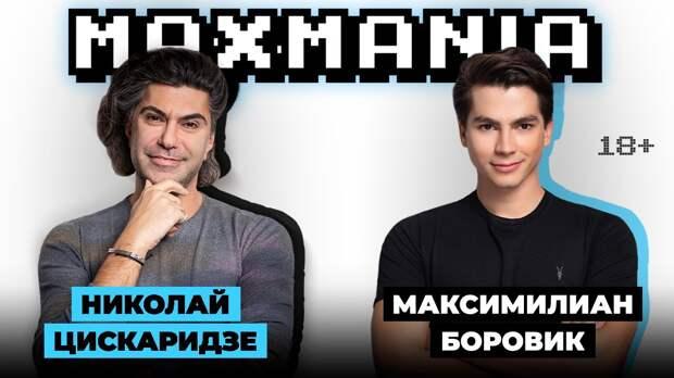 Николай Цискаридзе : предательство, одиночество, завистники, дружба с Путиным и гонорары | Maxmania