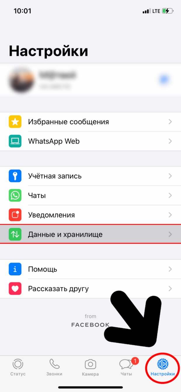 """Как почистить """"Другое"""" на iPhone"""