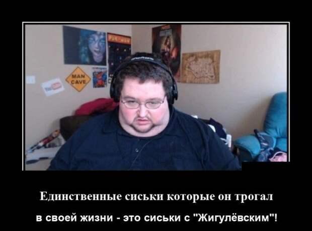 Демотиватор про ожирение