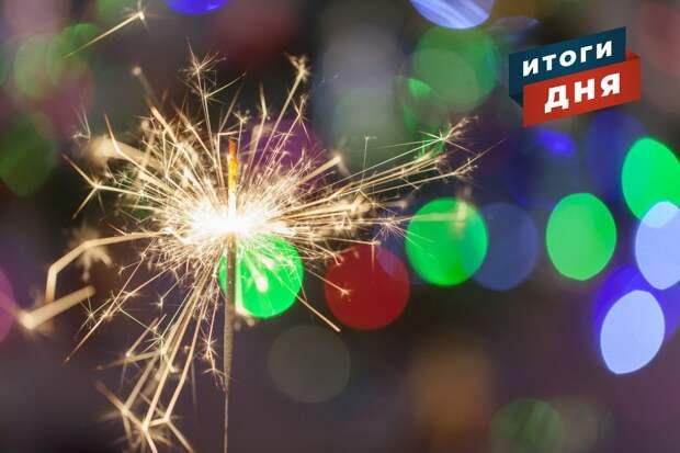 Итоги дня: усиленные меры безопасности в праздники и прогноз погоды на Новый год