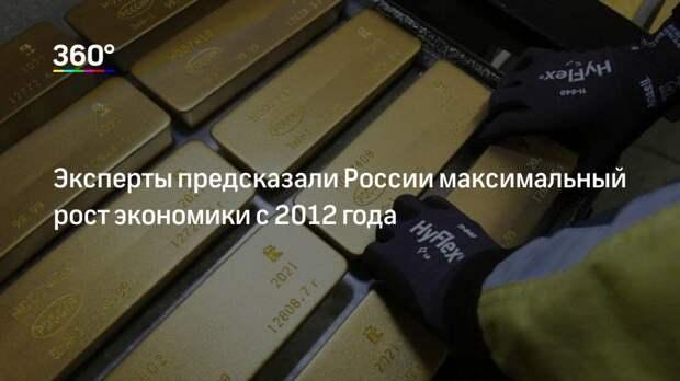 Эксперты предсказали России максимальный рост экономики с 2012 года