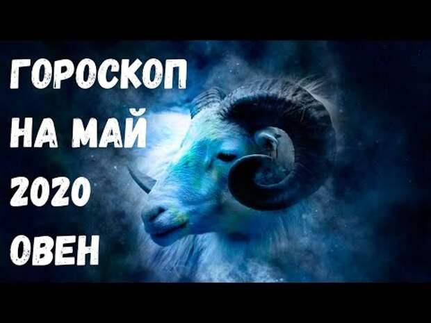 Видео горокоп на май 2020 года для всех знаков зодиака