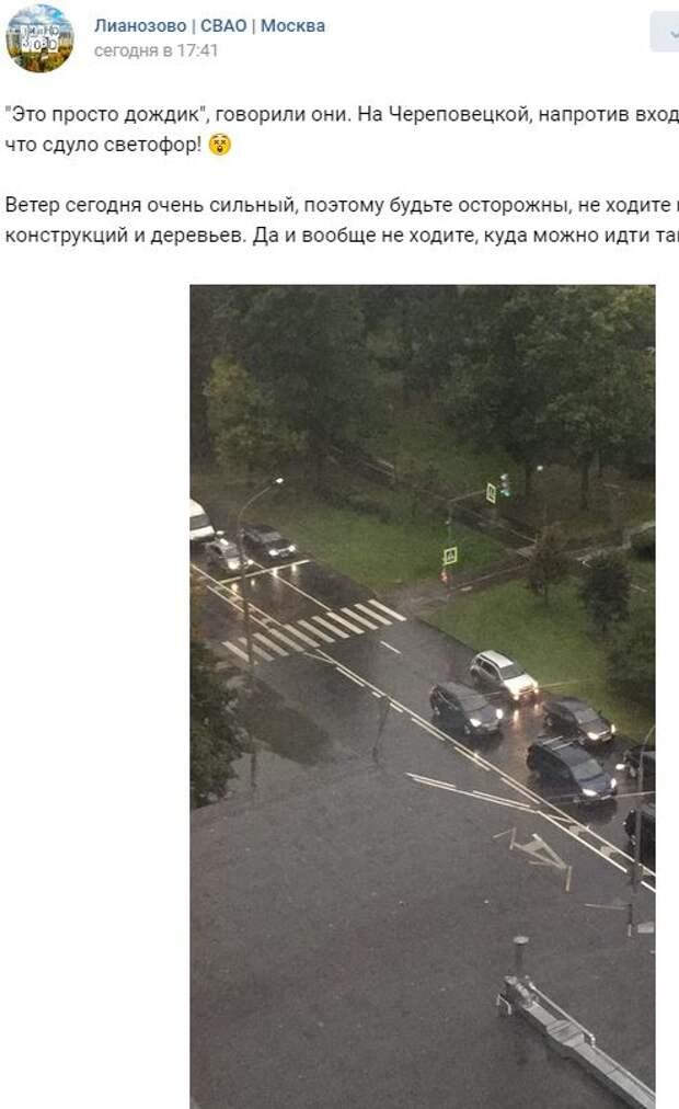 На Череповецкой улице от ветра «перевернулся» светофор
