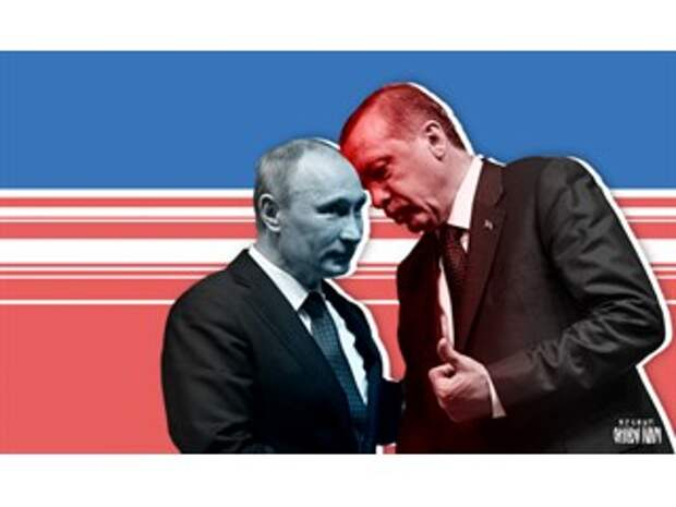 Готовы ли Путин и Эрдоган к военному альянсу?