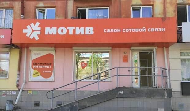 Имущество сотового оператора «Мотив» арестовано занеуплату налогов