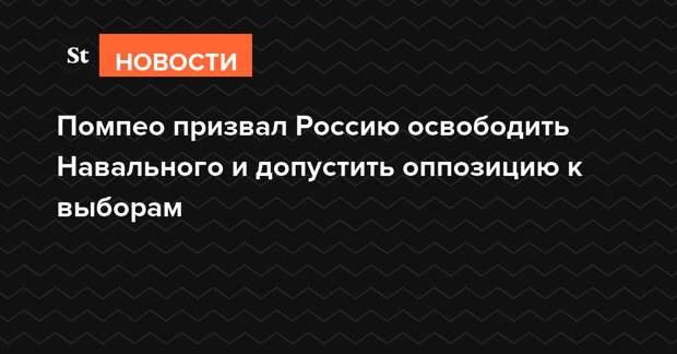 Помпео призвал Россию освободить Навального и допустить оппозицию к выборам