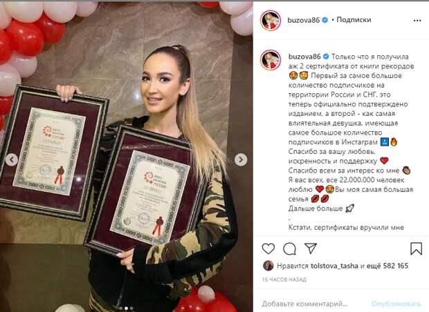 «Как самая влиятельная девушка»: Бузова установила два рекорда России
