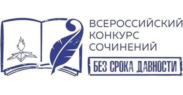 Школьница из Тверской области победила на Всероссийском конкурсе сочинений «Без срока давности»