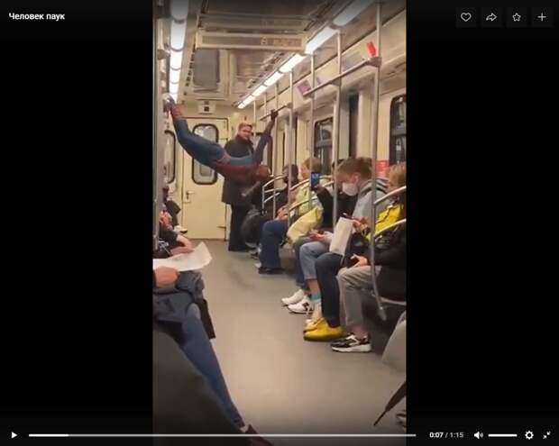 Человек-паук перепугал пассажиров метро на серой ветке