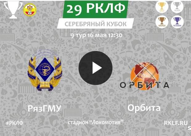29 РКЛФ Серебряный Кубок РязГМУ - Орбита 3:0