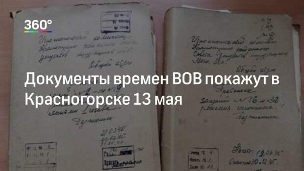 Документы времен ВОВ покажут в Красногорске 13 мая