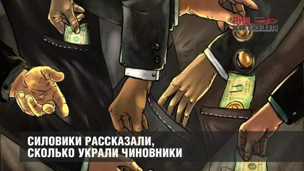 Силовики рассказали, сколько чиновники украли из карманов учителей, врачей и военных
