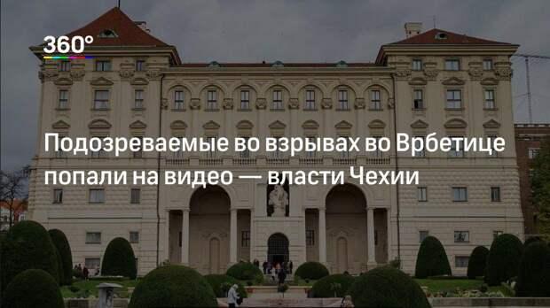 Подозреваемые во взрывах во Врбетице попали на видео— власти Чехии