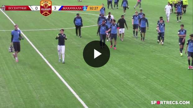 ОЛИМП – Первенство ПФЛ-2020/2021 Ессентуки vs Махачкала 15.04.2021