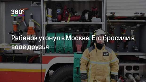 Ребенок утонул в Москве. Его бросили в воде друзья