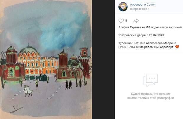 Петровский дворец глазами художницы Татьяны Мавриной