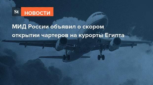 МИД России объявил о скором открытии чартеров на курорты Египта