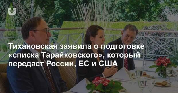 Тихановская заявила о подготовке «списка Тарайковского», который передаст России, ЕС и США