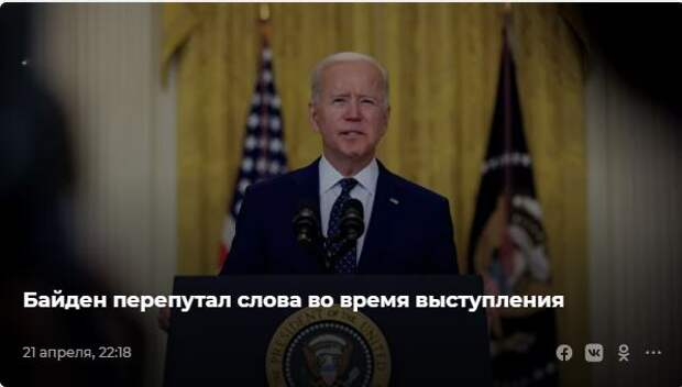 Возможно, русские хакеры взломали Байдена
