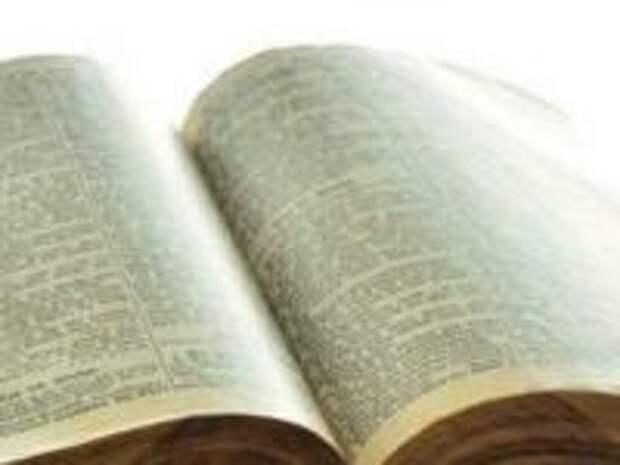Книга книг - Библия