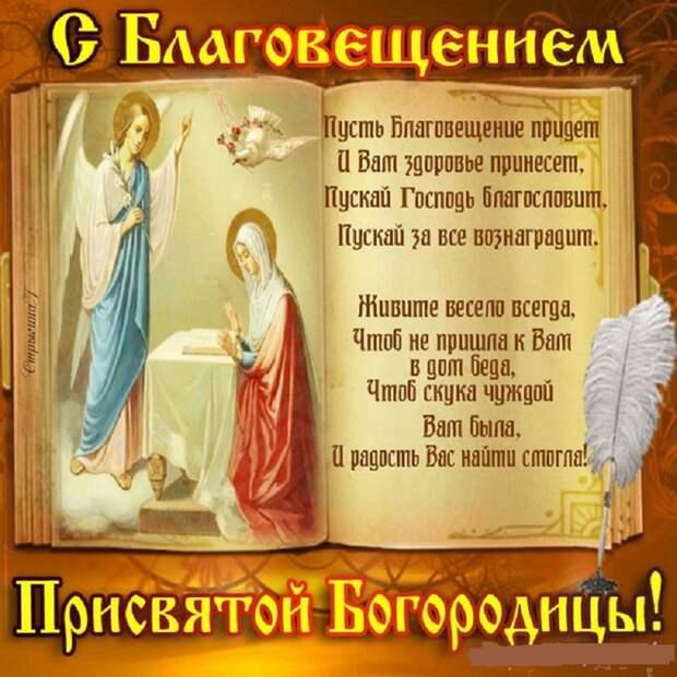 ДОРОГИЕ ДРУЗЬЯ, С БЛАГОВЕЩЕНИЕМ!!!