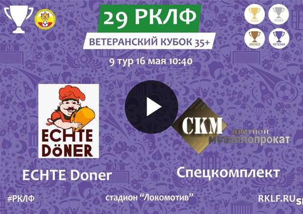 29 РКЛФ Ветеранский Кубок 35+ ECHTE Doner - Спецкомплект 1:2