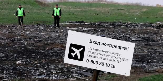 Нидерланды собрались расследовать причастность Киева к крушению MH17