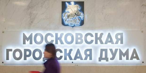 В Москве возбуждено уголовное дело в отношении депутата МГД Шереметьева. Фото: mos.ru
