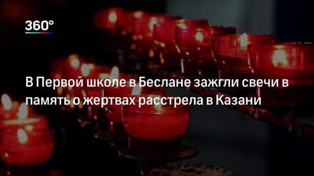 В Первой школе в Беслане зажгли свечи в память о жертвах расстрела в Казани