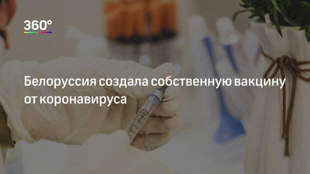 Белоруссия создала собственную вакцину от коронавируса