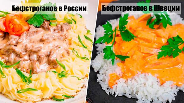 5 русских блюд, ставших частью иностранных кухонь