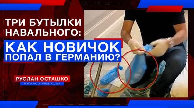 Три бутылки для Навального: спустя месяц креаклы «родили», как «Новичок» попал в Германию